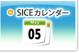 SICEカレンダー