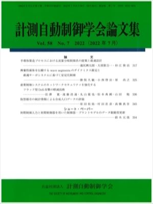 論文集·産業論文集